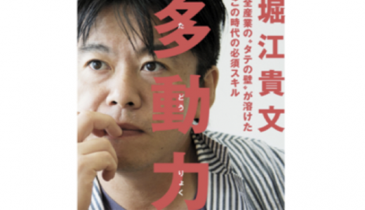 【ブックレビュー】多動力/堀江貴文