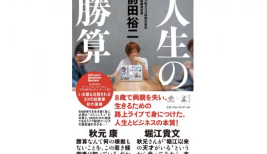 【ブックレビュー】人生の勝算/前田裕二