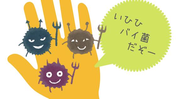 bacteria hand