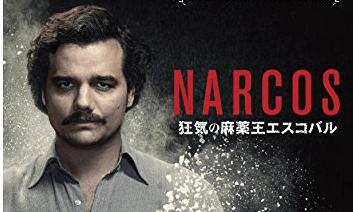 【NETFLIX海外ドラマ】南米好きやスペイン語学習者に絶対おすすめ!実話NARCOS(ナルコス)