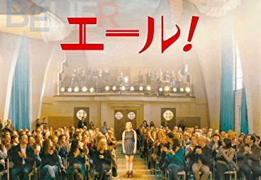 WOWOW加入で出会った大好きなフランス映画:エール!