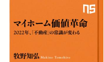 【ブックレビュー】アラサーにおすすめ!『マイホーム価値革命』牧野 知弘