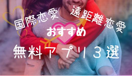 これで乗り越えられる!国際遠距離恋愛におすすめ無料アプリ3選
