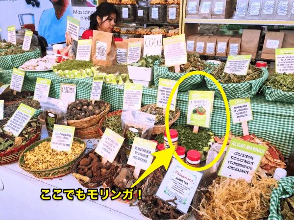 Mistura spices