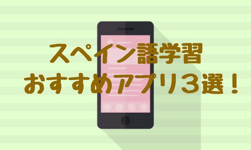 【英語からスペイン語学習する方へ】おすすめアプリ3選!