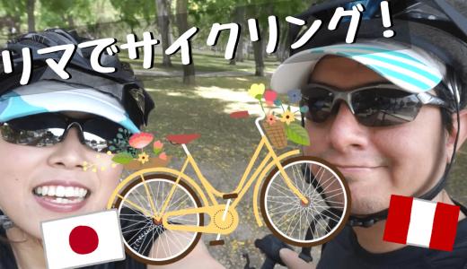 ペルーでサイクリング!リマってこんなところ