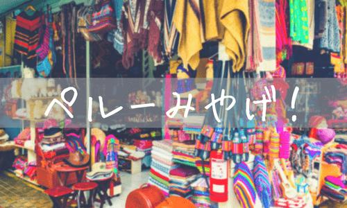 ペルー土産がリマに集結!おすすめインカ・マーケット