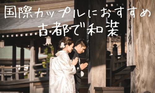 国際結婚におすすめ!和装前撮りするなら古都鎌倉で
