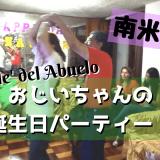80才の誕生日パーティーでもやっぱり踊るペルー