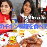 ペルー人はチキンが大好き!ぺルー料理ポヨアラブラサのご紹介