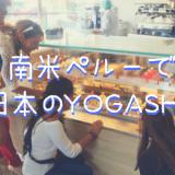 リマで日本の洋菓子!その名もYOGASHI