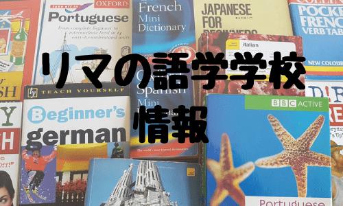 リマのスペイン語【語学学校】情報まとめ