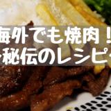 【朗報!海外在住日本人向け】焼肉のタレ秘伝のレシピ