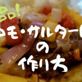 【ペルー料理】レストランよりおいしいロモ・サルタードの作り方