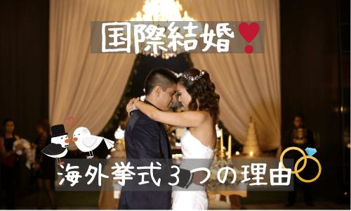 ペルー人と【国際結婚】私が海外で挙式した理由