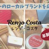 【おすすめペルーブランド】Renzo Costa