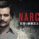 narcos-header
